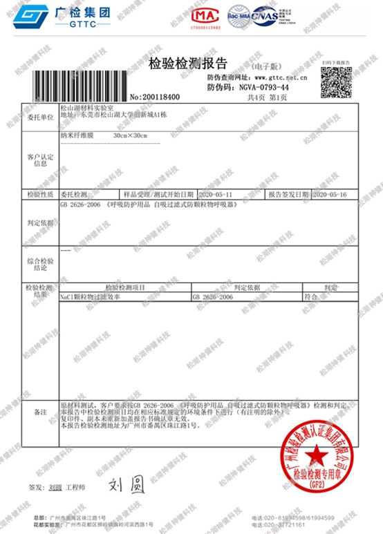 Nanofiber filter membrane test report 1